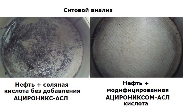 кислотная обработка.png